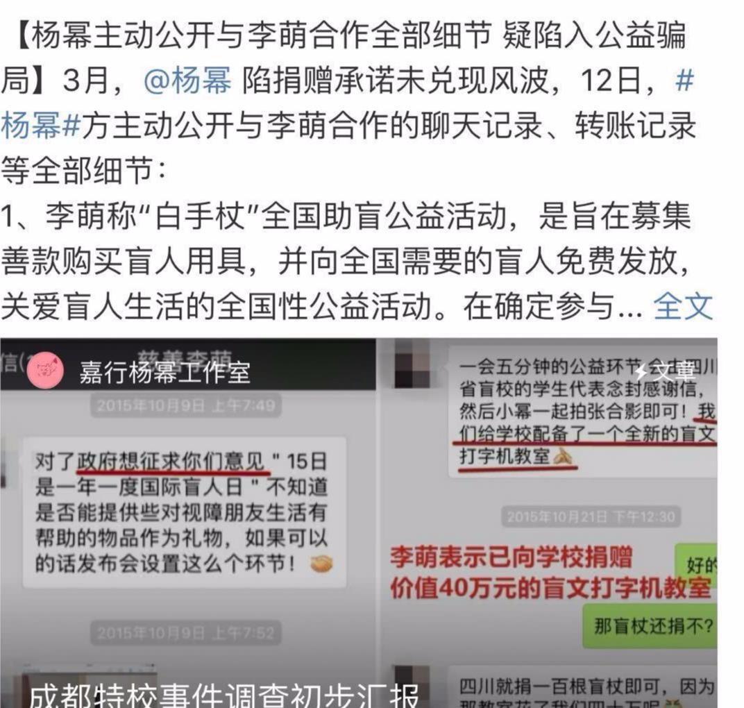 """杨幂""""诈捐门""""讼事胜诉不消补偿报歉 中央人李萌被驳回一切要求"""