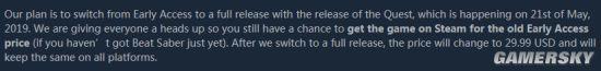《节奏光剑》5月21日推出正式版 含关卡编辑器、价格永涨