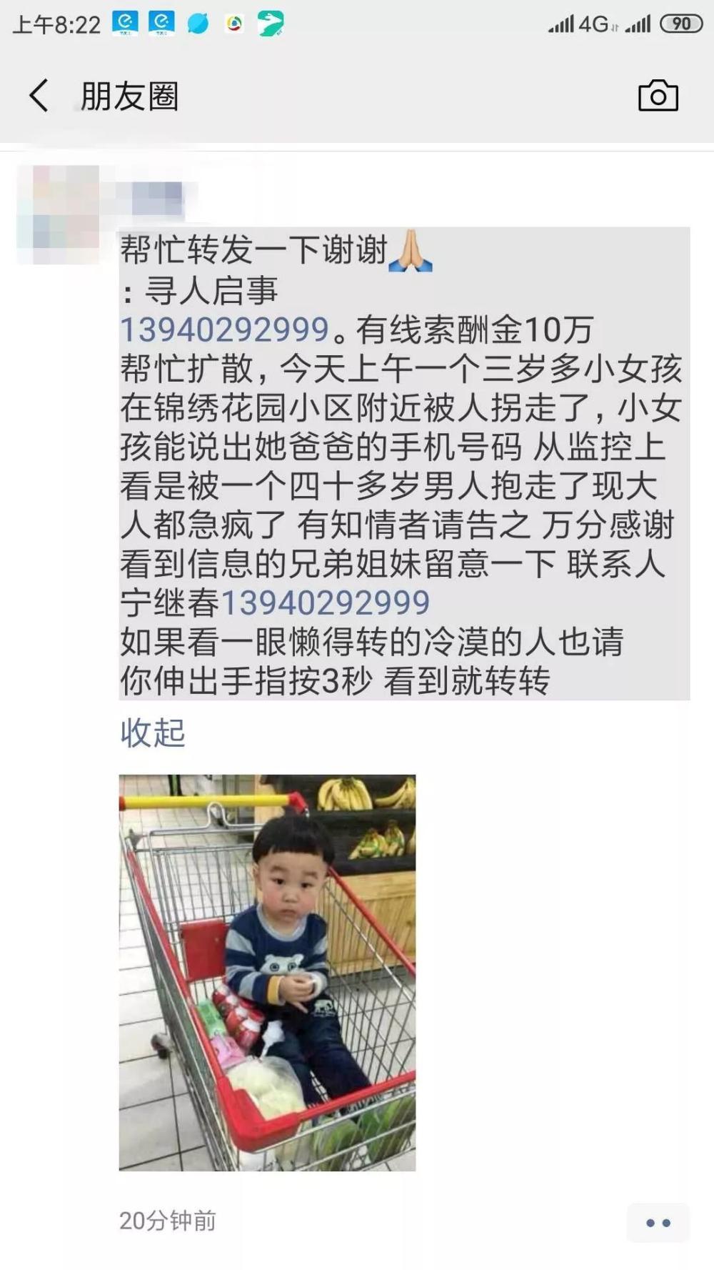 网传3岁女孩在锦绣花园被拐?假的!全国网警都在辟谣