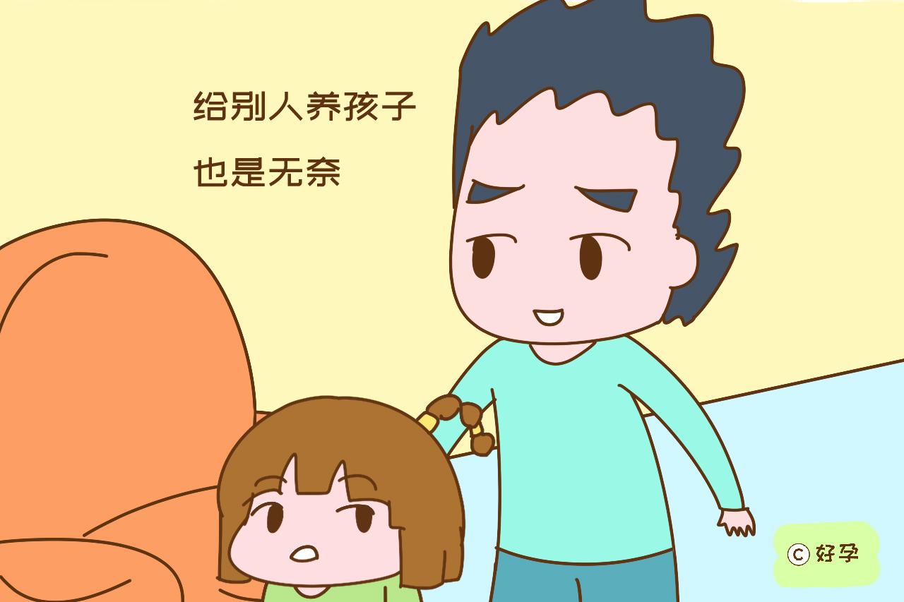 大龄剩男娶二婚女,生娃前要先帮别人养孩子,这样当爸公平吗?