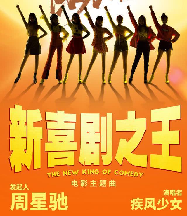56岁周星驰为宣传《新喜剧之王》拼了, 宣布会上竟跳起了女团舞