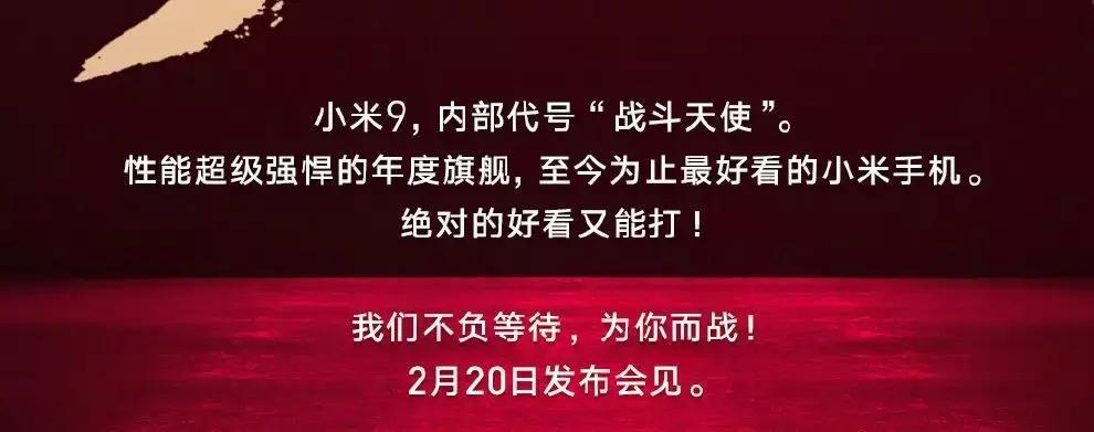 小米9颁布发表将于2.20宣布!史上最悦目小米脚机