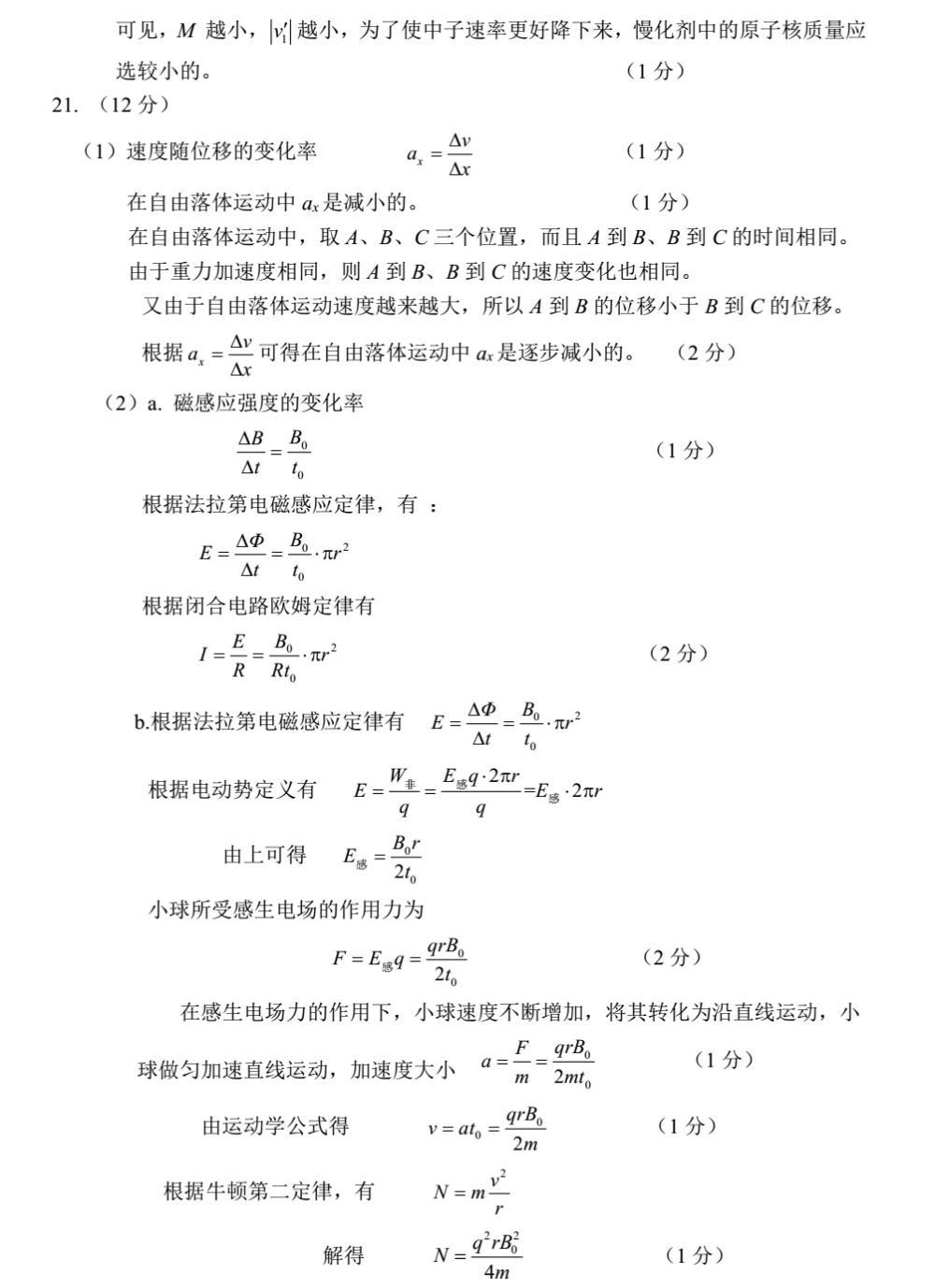 北京市西城区2018 — 2019教年度第一教期期终物理试卷