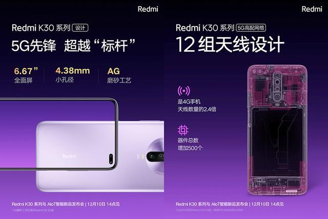 6400W像素四摄、骁龙765首发:红米K30更多细节解析,有双版本