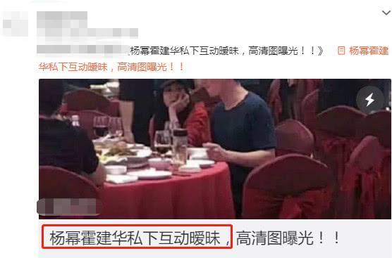 """霍建华杨幂暗里约会被拍、互动密切非常暗昧,网友声称""""第二个王菲""""。"""