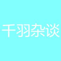 千羽杂谈[已删除]