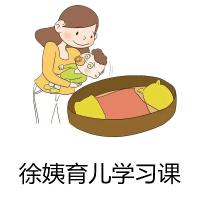 徐姨育儿学习课