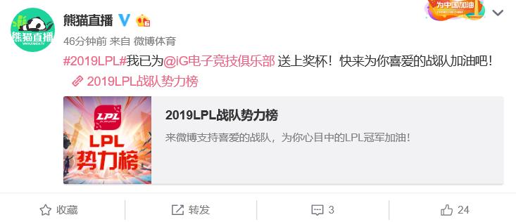 LPL春季赛又要最先新一轮PK了, 土豪仄台熊猫曲播又开启血拼形式?