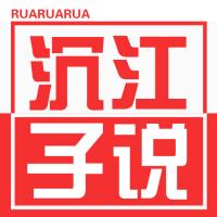 RUARUARUA沉江子