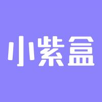 小紫盒App