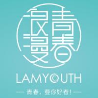 浪漫青春LAMYOUTH