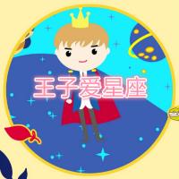 王子爱星座