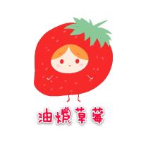 爆笑草莓屋
