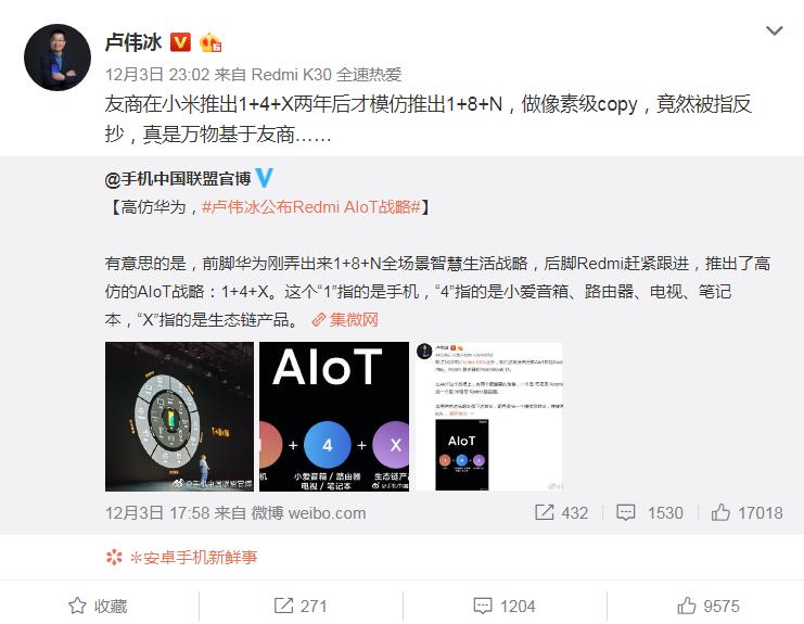 小米先布局Alot却反被诬陷抄华为,网友看到都在骂卢伟冰怒了