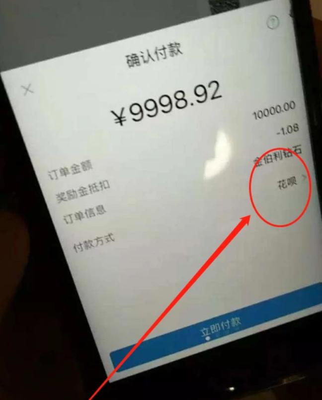 每天用花呗付款有啥后果?支付宝已经声明,网友:还敢用吗?