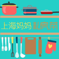 上海妈妈私房菜