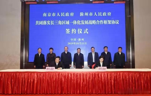 大爆发!南京与滁州正式签约!双城融合更进一步、推进区域一体化