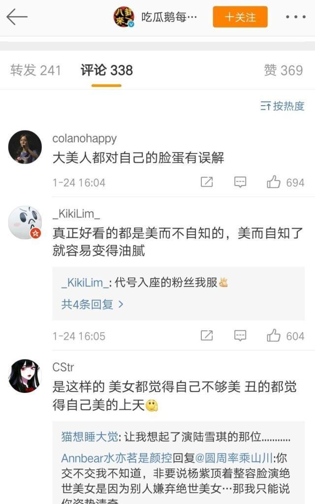"""""""阴格格""""王素丈夫被索1400万赌债,网友:朱门梦碎"""