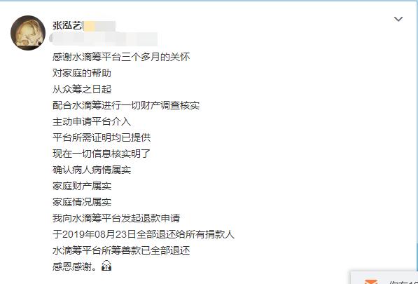 德云社演员吴鹤臣妻子发起众筹退款,20岁女人第一次经历这大事
