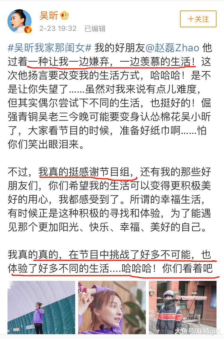 吴昕自动妥协,取《闺女》节目组息争,官博连发吴昕11条花絮供热度