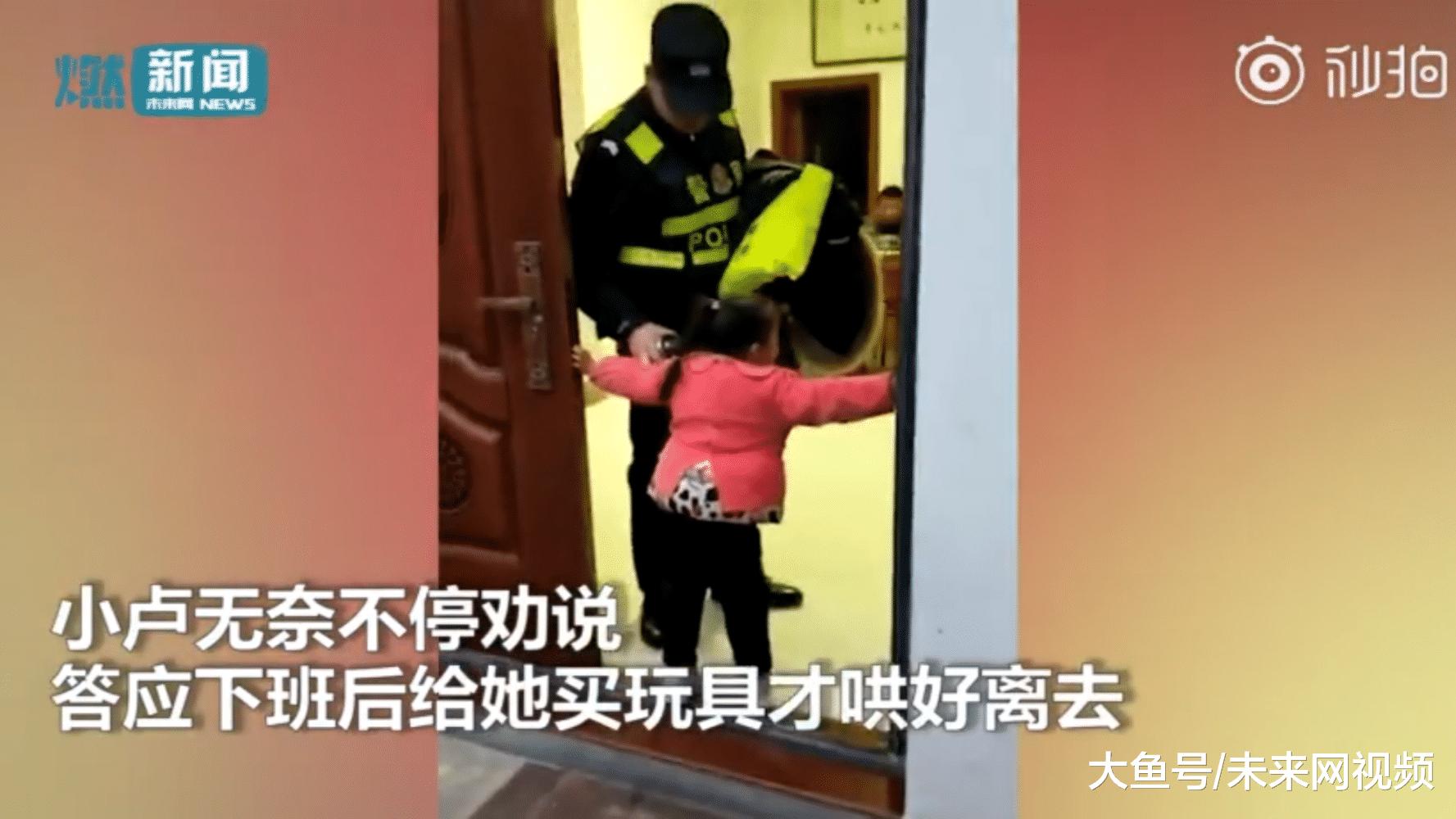 爸爸别走!平易近警元宵节出门执勤 女儿小脚紧抓门框拦在门心不放止