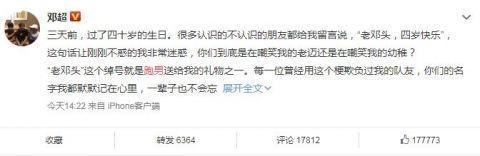 《奔跑吧》官宣全新阵容引发关注 邓超发文回应离开跑男