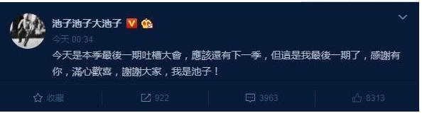 池子宣布退出《吐槽大会》, 是言论不当还是推新人? 李诞微博暗含深意