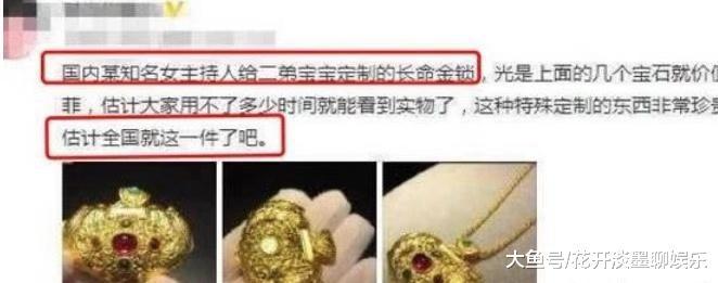 谢娜还锁给赵丽颖儿子 黄金上镶宝石 网友称 土气的很