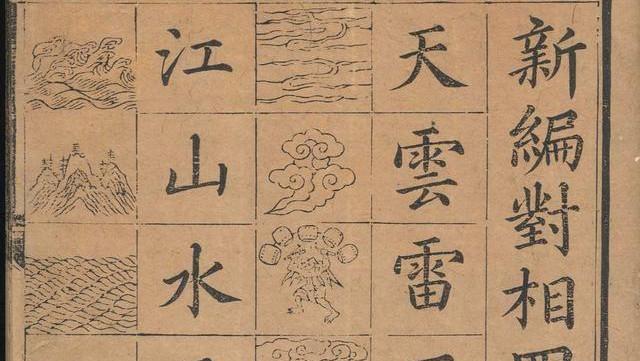 古代蒙学看图识字《新编对相四言》明刻本