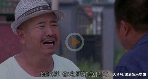 村庄恋爱故事里人人皆敬他,走红后惹事非,赵本山盛怒险峻解雇他