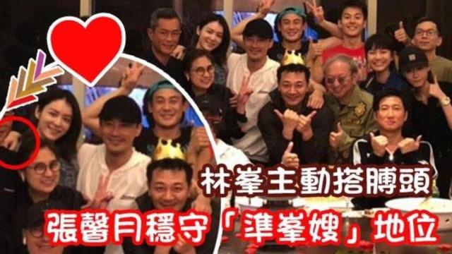 吴樾生日邀请好友来庆祝,林峯又带女友现身,甜蜜搭着张馨月肩膀