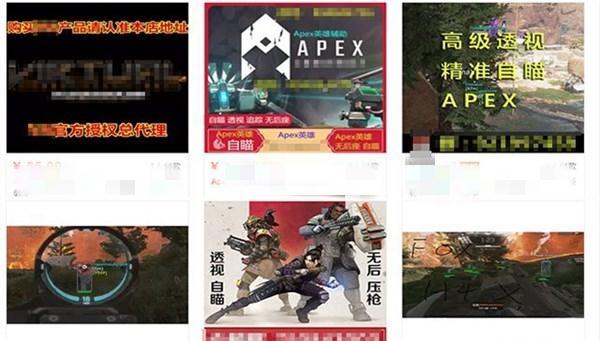 APEX也被中挂淹没?EA透露表现底子不慌,偶葩招数蓝洞实该教教!