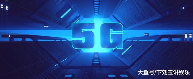 """网速一秒可达400bps,尾个""""5G小区""""降生,出念到是那个都会......"""
