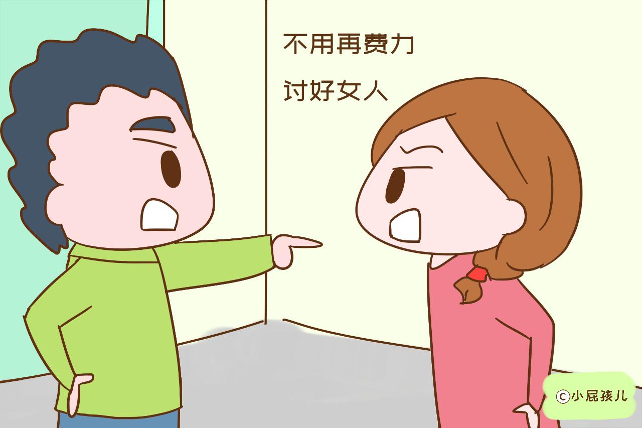 结婚以后,老公对你的态度变差了?逃不过这几种原因