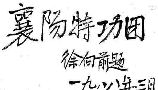 罗援将军:刀劈出来的功勋――记襄阳特功团