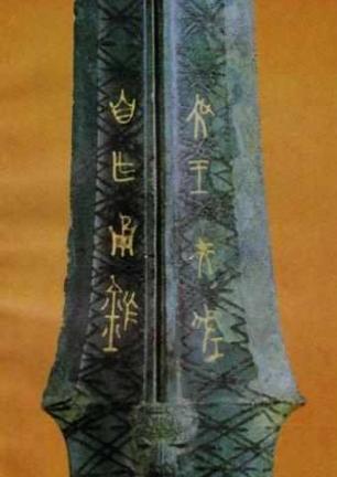 深藏天底25米千年年夜墓, 突隐珍贵宝剑, 给专家们带去一易题