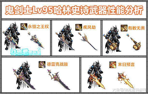 DNF鬼剑士Lv95哈林史诗兵器如何挑选? 五把兵器机能阐明!