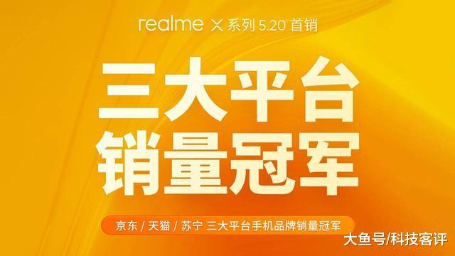 三大电商销量冠军!realme X首销告捷:越级体验+亲民价格真香机