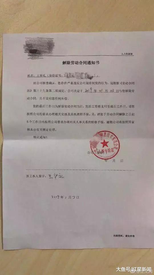 深圳虐童事件曝光者被解聘后委托律师维权 律师: 他是见义勇为
