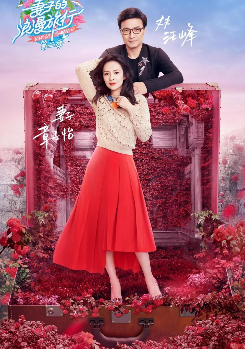 """章子怡回应列入《妻子的浪漫观光》:让您们看到""""人妻人母""""的我"""