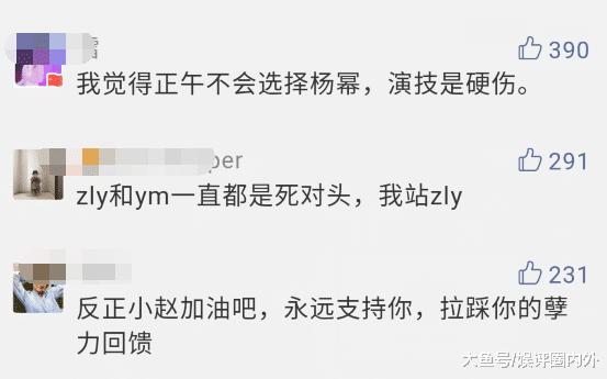 知情人曝杨幂看中正午新剧,与赵丽颖争夺女一号角色,第三者受牵连