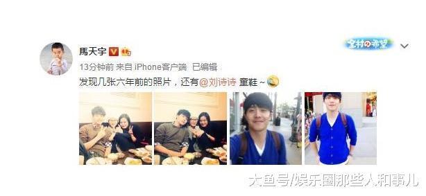 马天宇晒6年前与刘诗诗合照, 多年未变, 满是回忆杀!