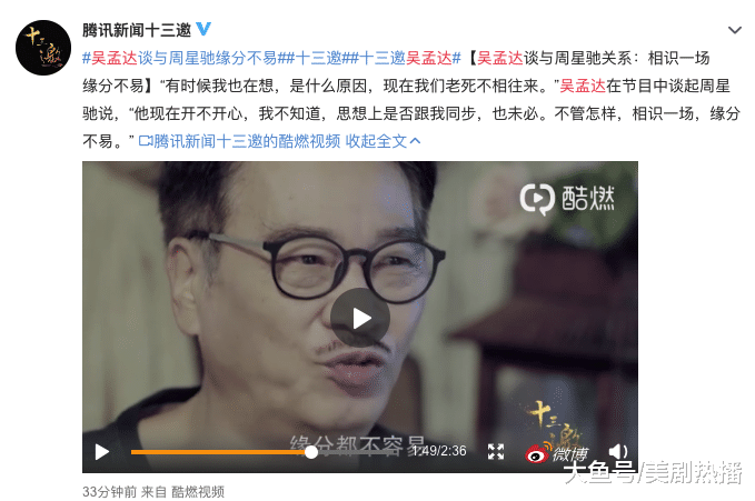 吴孟达谈与周星驰关系, 表示不知是何原因才导致两人关系变差!