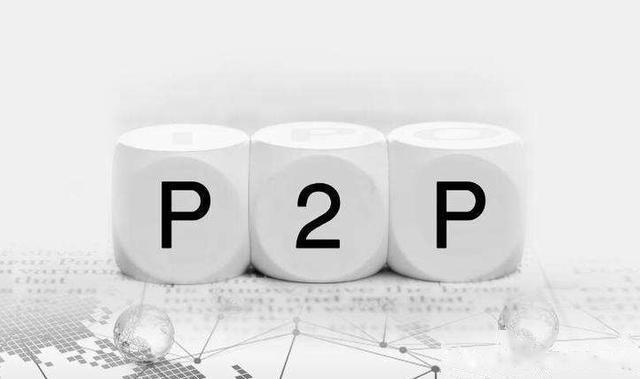P2P网贷平台继续清退!为什么完全合规通过验收的平台,这么少?