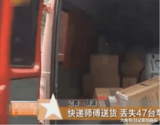 """京东小哥少了2箱""""苹果"""", 找到记者时都快哭了: 要我赔偿13万多!"""