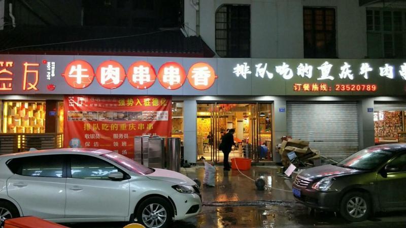 这家席卷重庆的网红串串香降临福建 撸串粉强势开撸