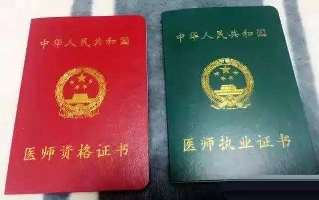 中医执业医师证图片图片