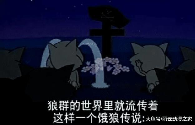 为什么灰太狼总抓不到羊? 第一集导演便申明, 红太狼是败笔!