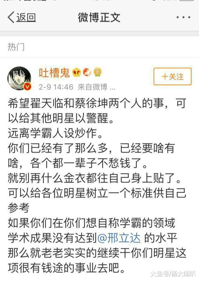 受翟天临影响,蔡缓坤发文8字回应教霸人设,微博评论高达15万!