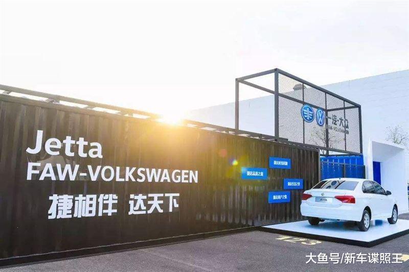 定名JETTA捷达!一汽-大众廉价子品牌发布,瞄准年轻市场